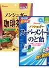 ノンシュガー飴 158円(税抜)