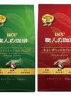 職人の珈琲あまい香りのモカブレンド 288円(税抜)