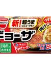 ギョーザ 189円(税抜)