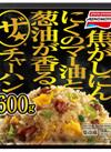 ザ☆チャーハン 349円(税抜)
