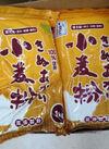 愛知県産きぬあかり小麦粉(薄力粉) 198円(税抜)