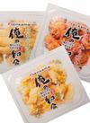 俺の和食 178円(税抜)