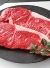 国産牛サーロインステーキ用 580円(税抜)