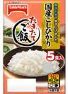 炊き立てご飯国産こしひかり 298円(税抜)