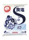 食塩 88円(税抜)