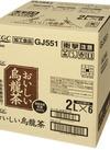 おいしいお茶・烏龍茶・麦茶各2Ⅼ 534円(税抜)