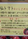 大雲仙トマト 148円(税抜)