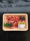 特撰和牛霜降切落し(うで) 30円引