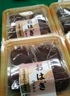 おはぎ 238円(税抜)