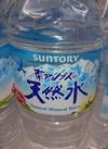 南アルプスの天然水 1,648円(税抜)