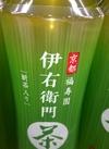 伊右衛門 1,858円(税抜)