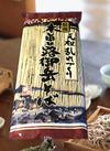 霧しな木曾路御嶽そば200g 40円引