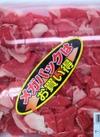 牛肉小間切れ 138円(税抜)