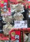 肉焼売 275円(税抜)