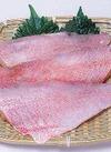 赤魚フィーレ 298円(税抜)