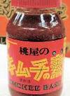 キムチの素 198円(税抜)