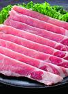 豚肉ロースうす切り 90円(税抜)
