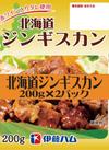 北海道 ジンギスカン 395円(税抜)