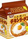 チキンラーメン5食 278円(税抜)