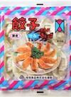 せみ餃子 67円(税抜)