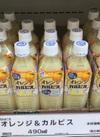 オレンジカルピス 85円(税抜)