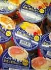 CGCたっぷり果実と果汁のゼリー 40円引