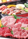 焼肉盛合せ 980円(税抜)