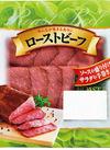 ローストビーフ スライス(ソース付) 397円(税抜)
