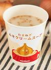 たまねぎ みそクリームスープ【先行商品】 148円