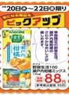野菜生活100瀬戸内柑橘ミックス 88円(税抜)