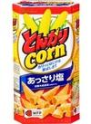 とんがりコーンあっさり塩 109円(税抜)