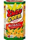 とんがりコーン焼とうもろこし 109円(税抜)