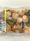 ほたて菜の花 228円