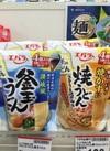 プチっとうどん   釜玉うどん・焼うどんこくうま醤油味 198円(税抜)