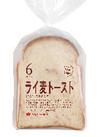 ライ麦トースト 168円(税抜)