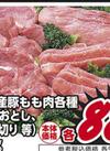 もも肉各種 88円(税抜)