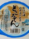 太平洋の恵みところてん 138円(税抜)