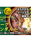 ネゴンボ33 ポークビンダルー 599円(税抜)