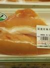若鶏手羽肉 108円(税抜)