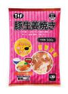 豚生姜焼き 377円(税抜)