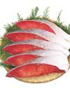 塩紅鮭切身(甘口) 88円(税抜)