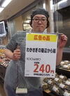 わかさぎの磯辺から揚 240円(税抜)