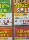 ロメインレタス 98円(税抜)