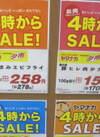 おつまみエビフライ 258円(税抜)