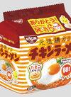 日清チキンラーメン5食パック 278円(税抜)