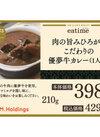 肉の旨みひろがるこだわりの優夢牛カレー 398円(税抜)