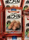 ニッスイ こんがり焼つくね(冷凍) 158円