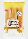スナックスティック 88円(税抜)