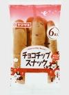 チョコチップスナック 88円(税抜)