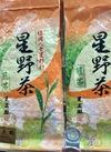 標高480m星野村の満天の星を見ながら育った一番茶(煎茶)♪ 540円